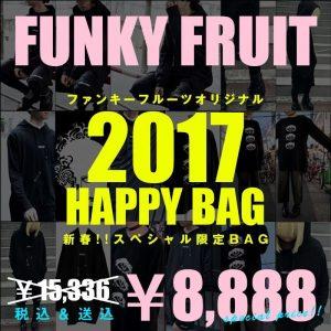 ファンキーフルーツの福袋2017-11-3