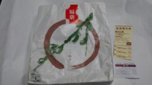 柳月の2017福袋を公開