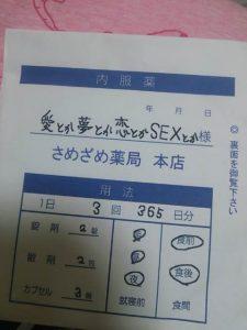 さめざめの福袋ネタバレ2015-10-2