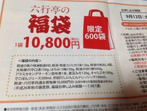 鈴波の福袋ネタバレ2015-4-2
