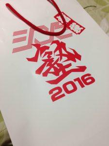シロセ塾の福袋の中身2016-1-1