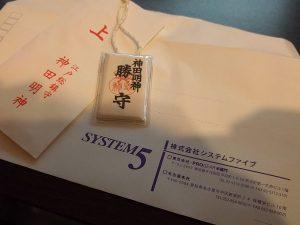 SYSTEM5の福袋の中身2016-4-1