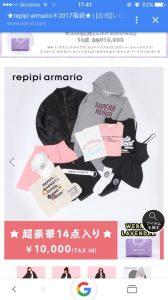 レピピアルマリオの2017福袋