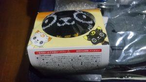 の2018-福袋ネタバレ