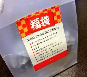 カリス成城の2018-福袋の中身