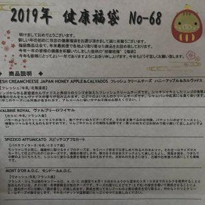 フロマジュリーヒサダの福袋ネタバレ2019-1-2