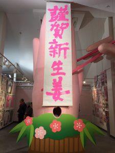 岩下の新生姜の福袋の中身2019-14-1