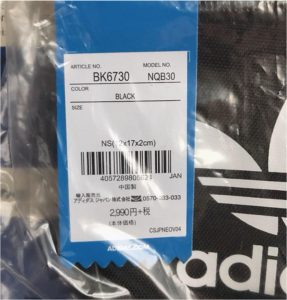 アディダスオリジナルスの2019福袋を公開