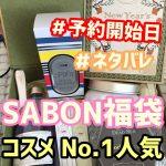 SABON福袋の予約・ネタバレ・中身