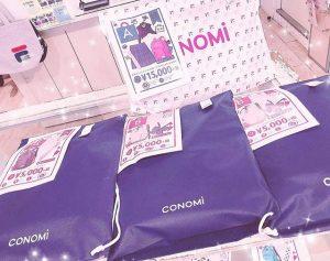 CONOMiの福袋2019-2-3