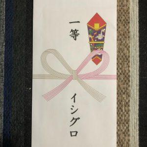 メガバスの福袋ネタバレ2019-8-2