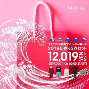 ミルクティーの福袋ネタバレ2019-4-2