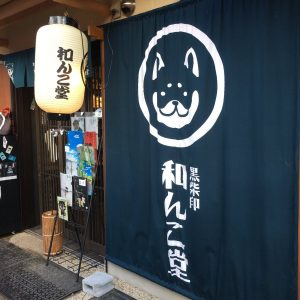 和んこ堂の福袋ネタバレ2017-10-2