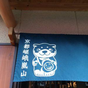 和んこ堂の福袋2017-10-3