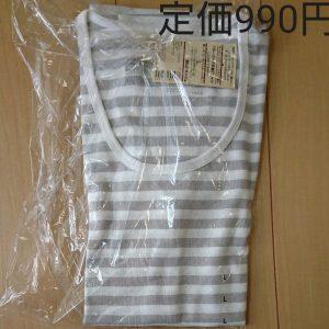 無印良品の2019福袋ネタバレ