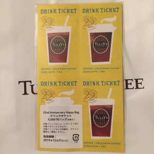 タリーズコーヒーの福袋ネタバレ2019-5-6