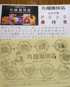 丸福珈琲店の2019-福袋ネタバレ