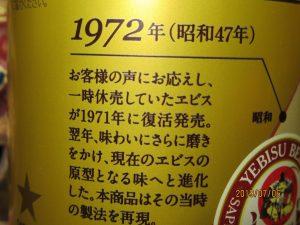 ビールの福袋の中身2019-12-1