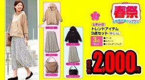 しまむらの福袋ネタバレ2019-5-2