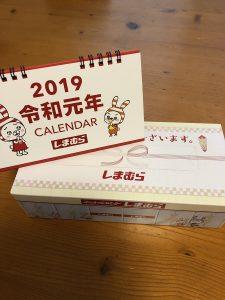 しまむらの福袋の中身2019-3-1
