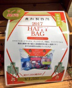 貴和製作所の福袋の中身2017-9-1