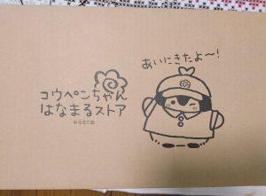 コウペンちゃんの2019-福袋ネタバレ