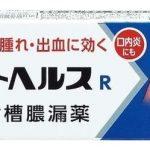 【最新2019】歯周病を防ぐ!おすすめの歯磨き粉6選【かなり厳選】