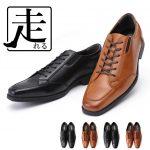 【革靴なのに!?】1日歩いても大丈夫な、本気で走れるビジネスシューズ5選