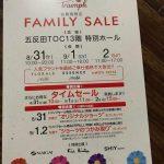 【招待状の入手方法】最大70%OFFトリンプ(アモスタイル)のファミリーセールに行く!