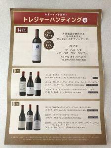 エノテカのワインの福袋ネタバレ2019-9-2
