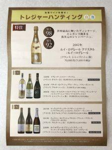 エノテカのワインの福袋2019-9-3