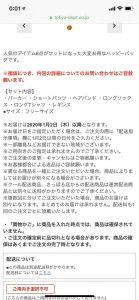 ジェラートピケの福袋ネタバレ2019-1-2