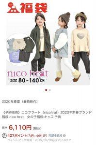 ニコフラートの福袋ネタバレ2019-4-2