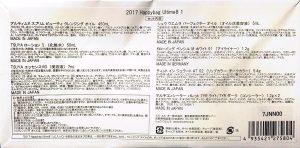 シュウ ウエムラの福袋ネタバレ2017-7-2