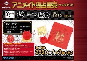 ツキウタの福袋ネタバレ2020-4-2