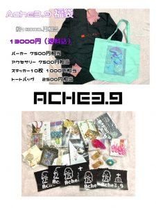 Ache3.9の福袋ネタバレ2020-5-2