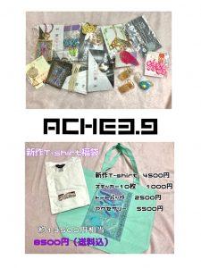 Ache3.9の福袋2020-5-3