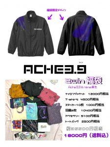 Ache3.9の福袋の中身2020-5-1