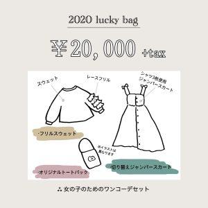 アマチュナルの福袋ネタバレ2020-7-2