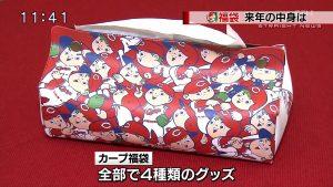 広島東洋カープの福袋ネタバレ2020-5-2