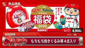 広島東洋カープの福袋の中身2020-4-1
