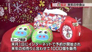 広島東洋カープの福袋を公開2020-5-4