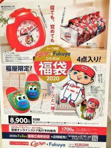 広島東洋カープの福袋を公開2020-3-4
