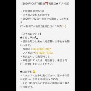 CATTIEの福袋ネタバレ2020-5-2