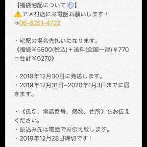 CATTIEの福袋2020-5-3