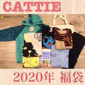 CATTIEの福袋の中身2020-5-1