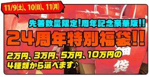 エアガン市場ファーストの福袋ネタバレ2020-7-2