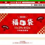 フランドルオンライン2020福袋カレンダーと販売ブランド