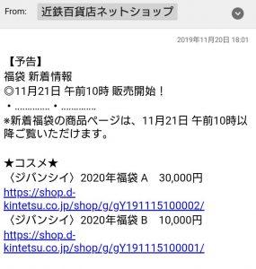 阪急電車の福袋ネタバレ2020-6-2