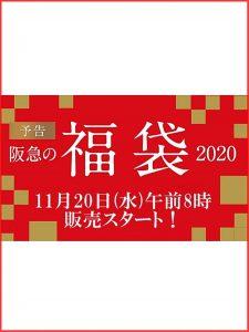 阪急電車の福袋の中身2020-8-1